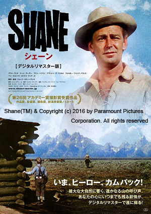 Shane Poster, Shane(tm) & Copyright (c) 2016 by Paramount Pictures